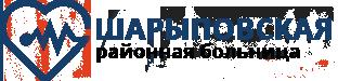 """Официальный сайт КГБУЗ """"Шарыповская районная больница"""""""