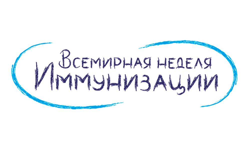 Всемирная неделя иммунизации 2019