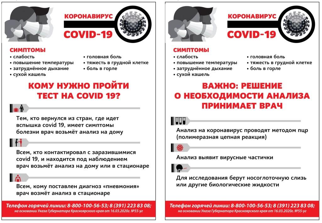 Листовка_2 - профилактика коронавируса