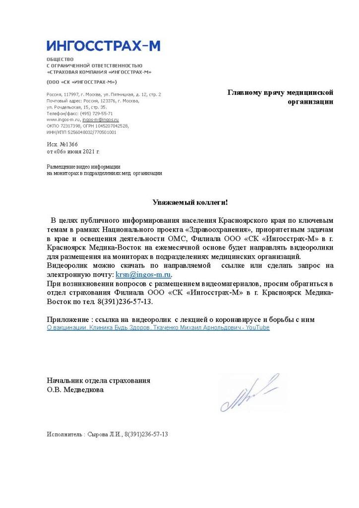 Письмов МО о размещении видеоролика на мониторах 06.07.2021_Страница_1