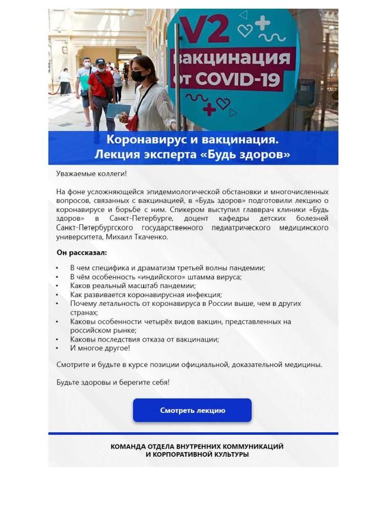 Письмов МО о размещении видеоролика на мониторах 06.07.2021_Страница_2